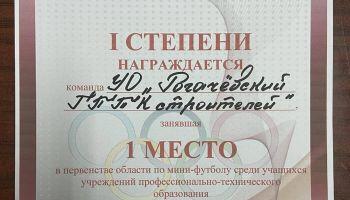 Поздравляем наших спортсменов!