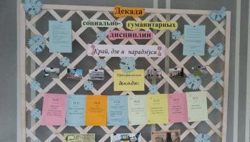Декада социально-гуманитарных предметов