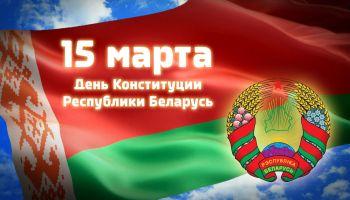 Конституции Республики Беларусь 25 лет